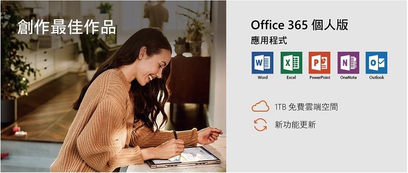 office 365 個人 版 買 斷