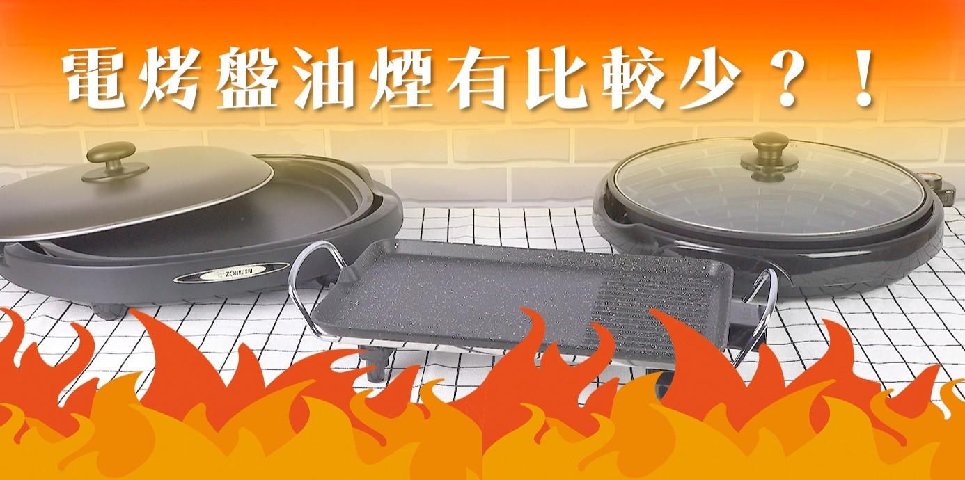 中秋環保烤肉方法:3款室內烤肉盤推薦,在家輕鬆享受過節氣氛