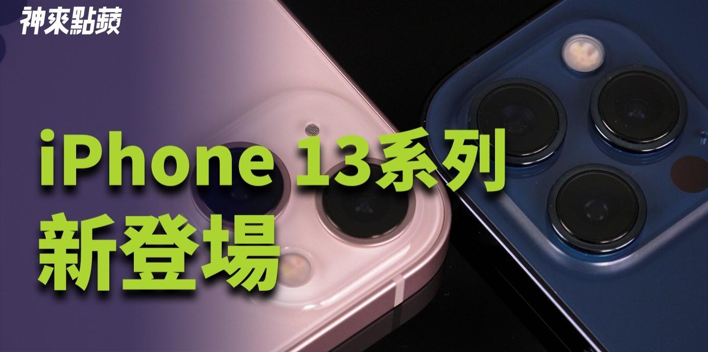 iPhone 13 系列新登場!特色功能搶先實測