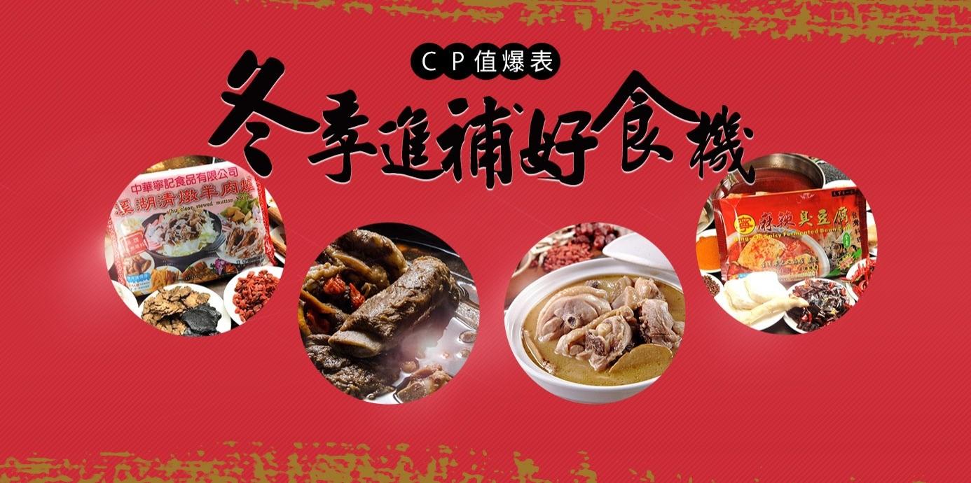 冷冷的天氣終於來了!趁機大吃大喝一波~冬令進補好食機,各式養身美味火鍋跟湯底推薦