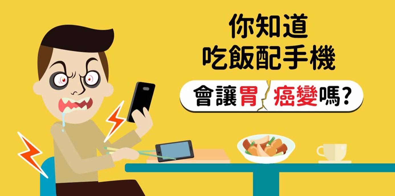 吃飯配手機 會讓胃癌變?