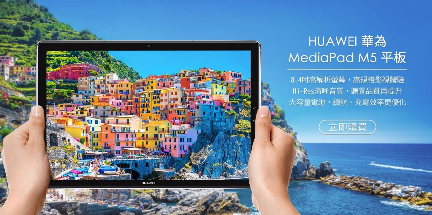 華為MediaPad M5平板,8.4吋螢幕價格規格報你知!