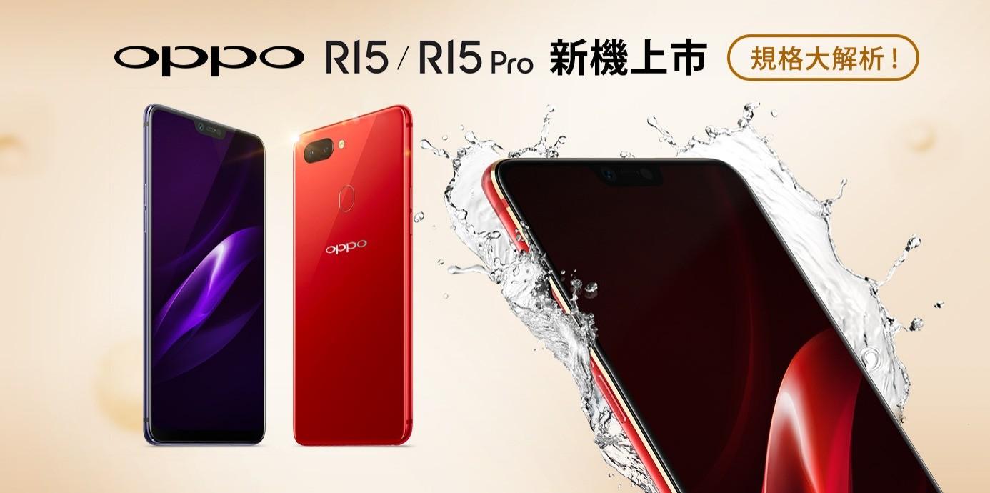 OPPO R15/R15 Pro 新機上市,R15規格、顏色大解析