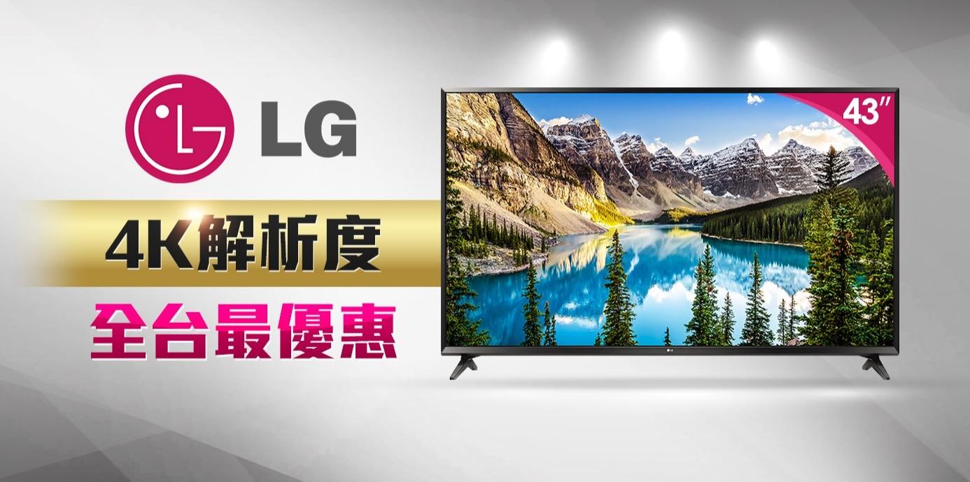 LG 43/55吋4K電視機,家庭劇場高畫質享受推薦